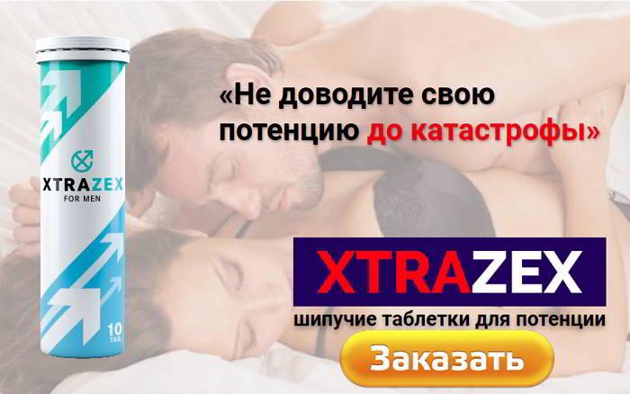 xtrazex купить в аптеке
