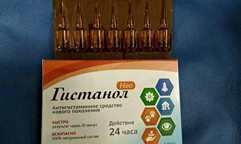 Ампулы и упаковка Гистанола Нео от аллергии