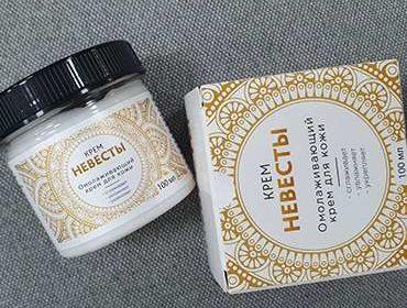 Внешний вид коробки и банки Крема Невесты для омоложения кожи.
