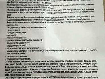 Информация для потребителей о средстве Гиалурин.