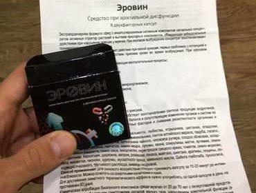 Упаковка и инструкция капсул Эровин.