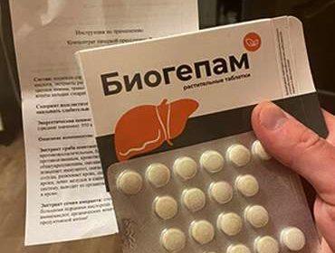 Полная комплектация средства Биогепам.