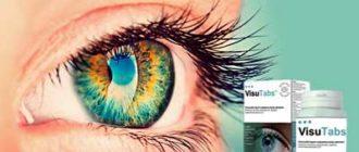 Препарат VisuTabs для глаз.